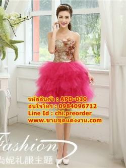 ชุดแต่งงาน [ ชุดพรีเวดดิ้ง Premium ] APD-010 กระโปรงสั้น สีทอง-ชมพู (Pre-Order)