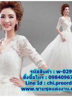 ชุดแต่งงาน แบบสุ่ม w-029 Pre-Order