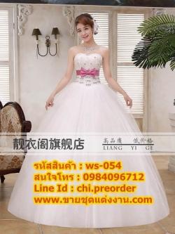 ชุดแต่งงานราคาถูก เกาะอก ws-054 pre-order