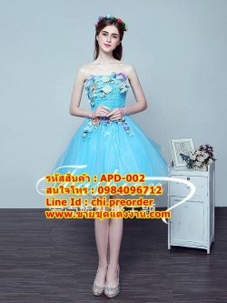 ชุดแต่งงาน [ ชุดพรีเวดดิ้ง Premium ] APD-002 กระโปรงสั้น สีฟ้า (Pre-Order)