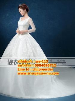 ชุดแต่งงานราคาถูก กระโปรงสุ่ม ws-113 pre-order