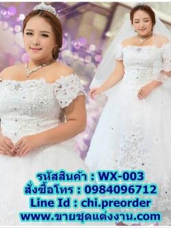 ชุดแต่งงานคนอ้วนแบบสุ่ม WX-003
