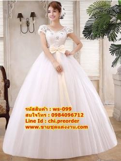 ชุดแต่งงานราคาถูก กระโปรงสุ่ม ws-099 pre-order