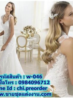ชุดแต่งงาน แบบรัดรูป w-046 Pre-Order
