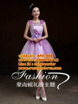 ชุดแต่งงาน [ ชุดพรีเวดดิ้ง Premium ] APD-008 กระโปรงสั้น สีม่วง (Pre-Order)
