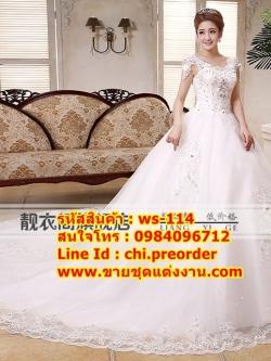 ชุดแต่งงานราคาถูก กระโปรงสุ่ม ws-114 pre-order