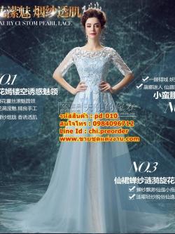 ชุดแต่งงาน [ ชุดพรีเวดดิ้ง ] PD-010 กระโปรงยาว สีฟ้า (Pre-Order)