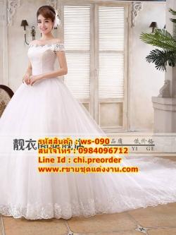 ชุดแต่งงานราคาถูก กระโปรงยาว ws-090 pre-order