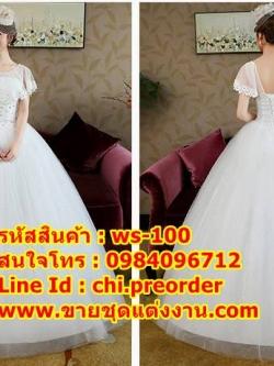 ชุดแต่งงานราคาถูก กระโปรงสุ่ม ws-100 pre-order