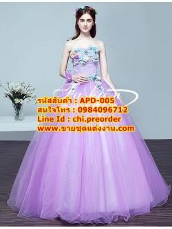 ชุดแต่งงาน [ ชุดพรีเวดดิ้ง Premium ] APD-005 กระโปรงยาว สีม่วงอ่อน (Pre-Order)