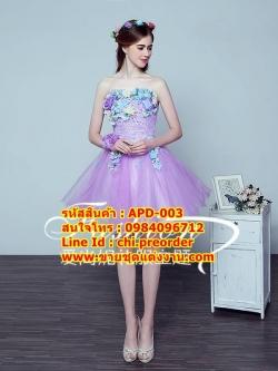 ชุดแต่งงาน [ ชุดพรีเวดดิ้ง Premium ] APD-003 กระโปรงสั้น สีม่วง (Pre-Order)