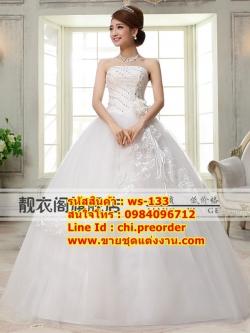 ชุดแต่งงานราคาถูก เกาะอก ws-133 pre-order