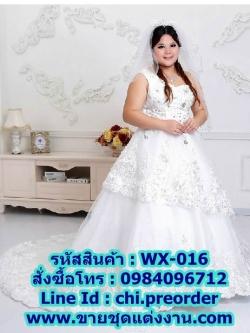 ชุดแต่งงานคนอ้วนแบบยาว WX-016