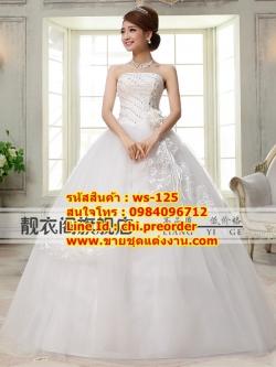 ชุดแต่งงานราคาถูก กระโปรงสุ่ม ws-125 pre-order