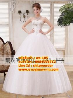 ชุดแต่งงานราคาถูก เกาะอก ws-105 pre-order