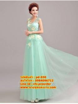 ชุดแต่งงาน [ ชุดพรีเวดดิ้ง ] PD-030 กระโปรงยาว สีฟ้า (Pre-Order)
