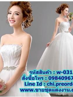ชุดแต่งงาน แบบสุ่ม w-031 Pre-Order