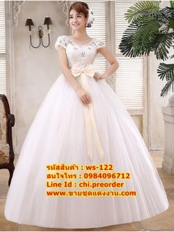 ชุดแต่งงานราคาถูก กระโปรงสุ่ม ws-122 pre-order