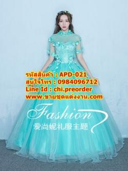 ชุดแต่งงาน [ ชุดพรีเวดดิ้ง Premium ] APD-021 กระโปรงสุ่ม สีฟ้า (Pre-Order)