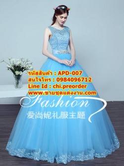 ชุดแต่งงาน [ ชุดพรีเวดดิ้ง Premium ] APD-007 กระโปรงสุ่ม สีฟ้า (Pre-Order)
