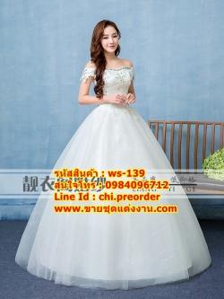 ชุดแต่งงานราคาถูก กระโปรงยาวเสมอพื้น ws-139 pre-order