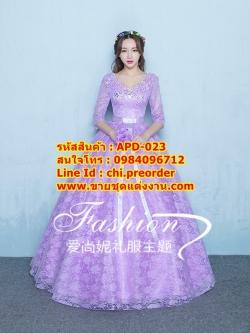 ชุดแต่งงาน [ ชุดพรีเวดดิ้ง Premium ] APD-023 กระโปรงยาว สีม่วง (Pre-Order)
