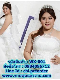 ชุดแต่งงานคนอ้วนแบบเกาะอก WX-001