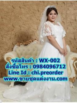 ชุดแต่งงานคนอ้วนแบบยาว WX-002