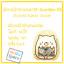 สติกเกอร์สำหรับตกแต่ง ST-Sumikko-03 thumbnail 1