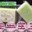 Natcha Gluta Melon White Soap สบู่กลูต้าเมล่อน สีเขียว ผิวขาว กระจ่างใส thumbnail 11
