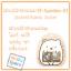 สติกเกอร์สำหรับตกแต่ง ST-Sumikko-01 thumbnail 1