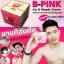 ขายครีมทาปากชมพู B-PINK CREAM thumbnail 2