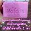 Natcha สบู่กลูต้าบลูเบอร์รี่ สีม่วง thumbnail 1