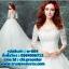 ชุดแต่งงาน ชุดเจ้าสาว แบบยาว w-004 Pre-Order thumbnail 1