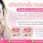 Aura Pink Two ครีมทาปากแดง ปากชมพู นมชมพู Lip & Nipple Cream thumbnail 43