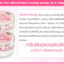 Aura Pink Two ครีมทาปากแดง ปากชมพู นมชมพู Lip & Nipple Cream thumbnail 40