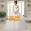 ชุดแต่งงานราคาถูก กระโปรงสุ่ม ws-125 pre-order thumbnail 1