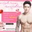 Aura Pink Two ครีมทาปากแดง ปากชมพู นมชมพู Lip & Nipple Cream thumbnail 62