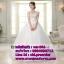 ชุดแต่งงานราคาถูก แบบสุ่ม ws-001 pre-order thumbnail 1