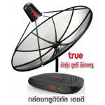 ชุดจานแดง True Digital HD C Band ราคา 3,200 บาท ชัด คุ้ม ดูฟรี มีช่องทรู ไม่มีรายเดือน พร้อมติดตั้งเพียง 4'200 บาทเท่านั้น รับประกัน 1 ปีเต็ม