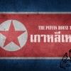 "North Korea ""เกาหลีเหนือ"" ถ้าคุณอยากไป คุณต้องมาฟัง"