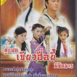 คู่แฝดเซียวฮื่อยี้พิชิตมาร***DVD 4 แผ่นจบ