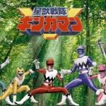 Seijuu sentai Gingaman : ขบวนการคอสมิค กิงกะแมน *** DVD 5 แผ่นจบ