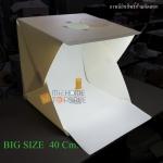กล่องไฟถ่ายภาพสินค้า Light box 40 cm. แถมฟรีกระเป๋าซิป