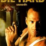 Die Hard ดาย ฮาร์ด 1