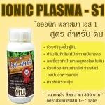 Ionic Plasma S1 ไอออนิก พลาสมา สำหรับ ดิน 500 ml