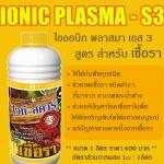 Ionic Plasma S3 ไอออนิก พลาสมา สำหรับ รา 1000 ml