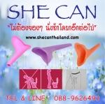 SheCan อุปกรณ์ยืนปัสสาวะสำหรับสตรี และอุปกรณ์เสริม