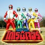 Gosei Sentai Dairanger : ขบวนการห้าดาว ไดเรนเจอร์ *** DVD 3 แผ่น