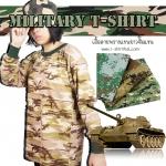 เสื้อยืดลายทหารแขนยาว